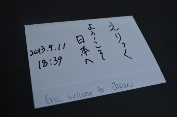 Note from Japan, with the date and time: Eric, welcome to Japan.