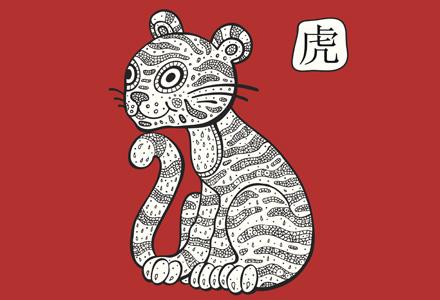 tigru horoscop chinezesc