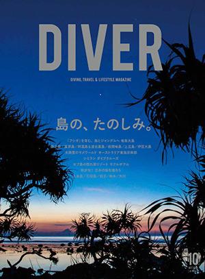 月刊DIVER 2016年10月号表紙