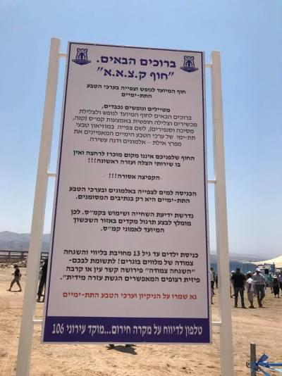 שלט ההכוונה בכניסה לחוף קצאא באילת