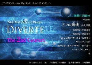 flyer2nd_a
