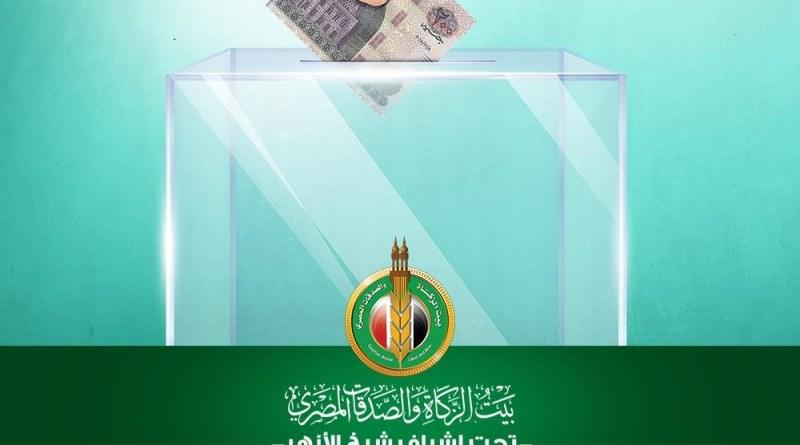 مسابقة تصميم مقر بيت الزكاة المصري