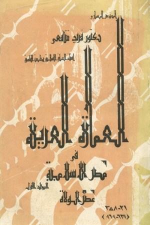العمارة العربية في مصر الاسلامية