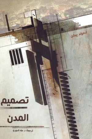 تصميم المدن