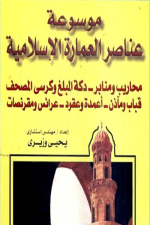 موسوعة عناصر العمارة الاسلامية
