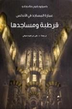 عمارة المساجد في الاندلس - قرطبة ومساجدها
