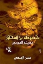 مدينة الموتى - مخطوطة ابن إسحاق