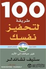 100 طريقة لتحفيز نفسك