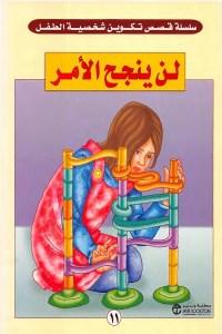 تكوين شخصية الطفل - لن ينجح الامر