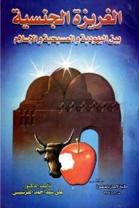 الغريزة الجنسية بين اليهودية والمسيحية والاسلام