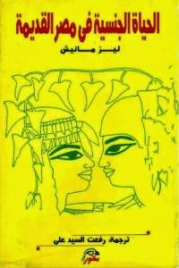 الحياة الجنسية في مصر القديمة