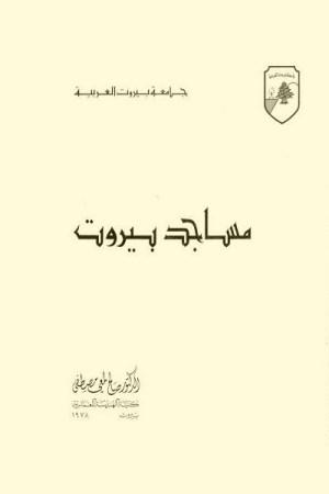 مساجد بيروت