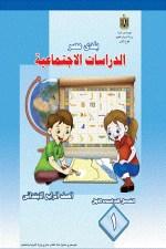 مراجعة نهائية الدراسات الاجتماعية - الصف الرابع الإبتدائي
