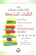 بناء الثقة بالنفس عن طريق الكلمات المشجعة