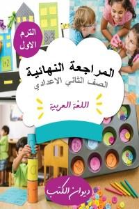 مذكرة عربي - الصف الثاني الاعدادى - ترم أول