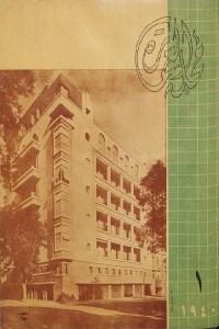 مجلة العمارة - العدد الاول 1940