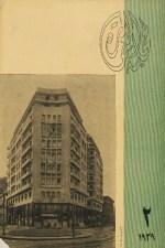 مجلة العمارة - العدد الثاني 1939