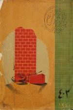 مجلة العمارة - العدد الثالث والرابع 1940