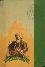 مجلة العمارة - العدد الثالث والرابع 1941