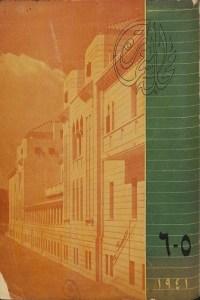 مجلة العمارة - العدد الخامس والسادس 1941