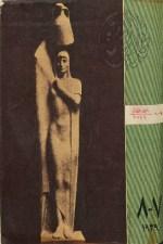 مجلة العمارة - العدد السابع والثامن 1939