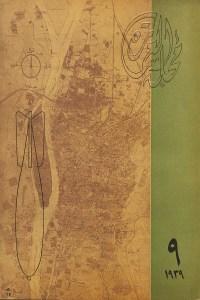 مجلة العمارة - العدد التاسع 1939