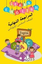 مراجعة لغة انجليزية - الصف السادس الابتدائي - ترم أول