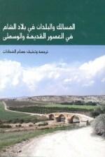 المسالك والبلدان في بلاد الشام
