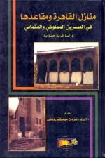 منازل القاهرة ومقاعدها في العصرين المملوكي والعثماني