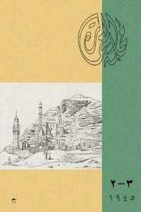 مجلة العمارة - العدد الثاني والثالث 1945