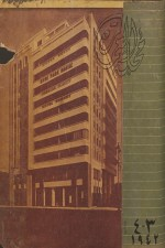 مجلة العمارة - العدد الثالث والرابع 1942