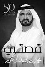 قصتي - محمد بن راشد المكتوم