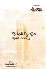 مصر العمارة في القرن العشرين