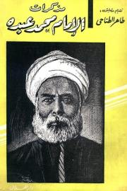 مذكرات الإمام محمد عبده
