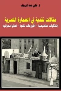 مقالات نقدية في العمارة المصرية