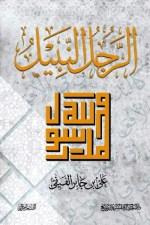 الرجل النبيل - محمد رسول الله