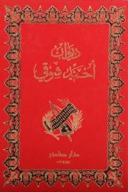 ديوان احمد شوقي