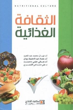 الثقافة الغذائية