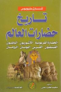 تاريخ حضارات العالم