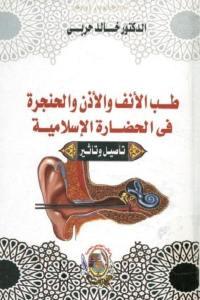 طب الأنف والأذن والحنجرة في الحضارة الإسلامية