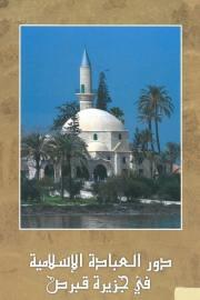 دور العبادة الإسلامية في جزيرة قبرص