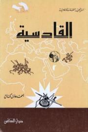 استراتيجية الفتوحات الاسلامية - القادسية