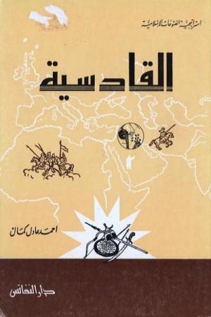 استراتيجية الفتوحات الاسلامية – القادسية