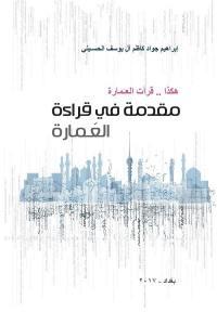 مقدمة في قراءة العمارة