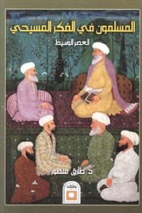 المسلمون في الفكر المسيحي - العصر الوسيط