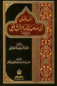 المدخل إلى مذهب الإمام الشافعي