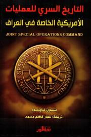 التاريخ السري للعمليات الأمريكية الخاصة في العراق
