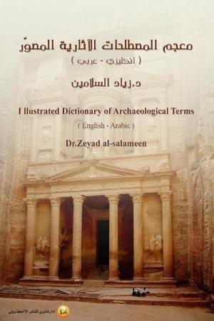معجم المصطلحات الأثارية المصور