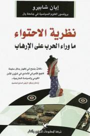نظرية الاحتواء - ما وراء الحرب على الإرهاب