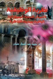 نظرية الوظيفية بالعمائر الدينية المملوكية الباقية بمدينة القاهرة